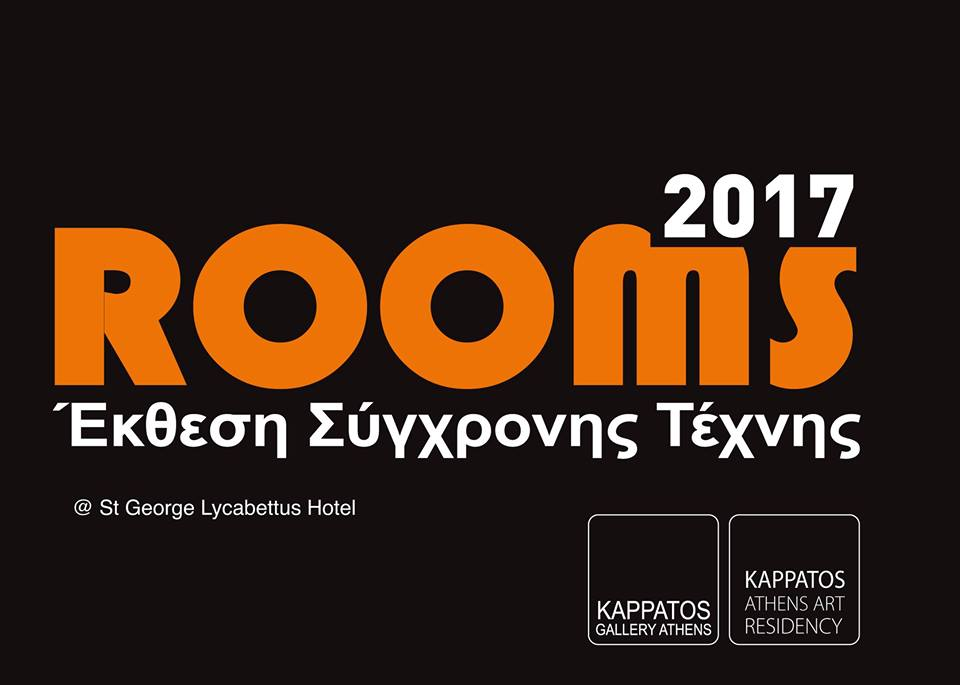 Rooms 2017