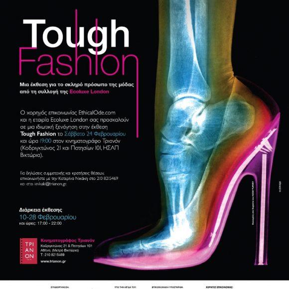 Πρόσκληση σε ιδιωτική ξενάγηση στην έκθεση Tough Fashion_24.2.18